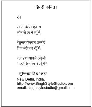 ਹਿੰਦੀ ਕਵਿਤਾ, ਸੁਰਿੰਦਰ ਸਿੰਘ, ਨਵੀਂ ਦਿੱਲੀ, ਭਾਰਤ